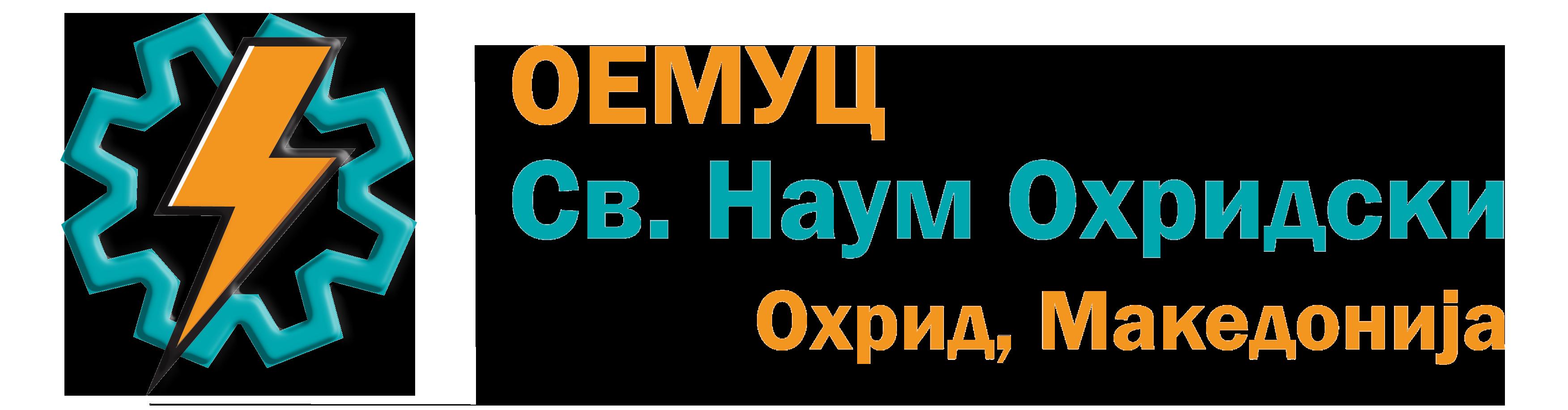 ОЕМУЦ Св. Наум Охридски